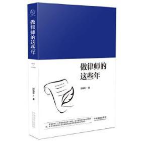 做律师的这些年 刘福奇 9787509391778 中国法制出版社 正版图书