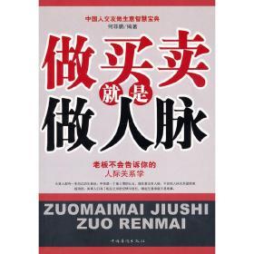 做买卖就是做人脉 何菲特 编著 9787511305008 中国华侨出版社 正版图书