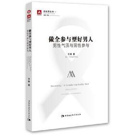 做全参与型好男人(男性气质与男性参与) 方刚 著 9787516169148 中国社会科学出版社 正版图书