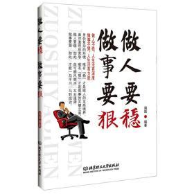 做人要稳.做事要狠 鸿图 编著 9787564055288 北京理工大学出版社 正版图书