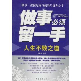 做事必须留一手-人生不败之道 郑建斌 编著 9787511306517 中国华侨出版社 正版图书