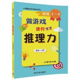 做游戏,提升宝宝判断力 3Q童书馆 9787302464457 清华大学出版社 正版图书