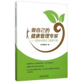做自己的健康管理专家-国家电网员工健康手册 中国电力出版社  编 9787512379664 中国电力出版社 正版图书