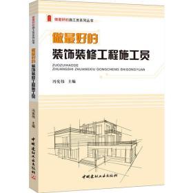做最好的装饰装修工程施工员/做最好的施工员系列丛书 冯宪伟 9787516010273 中国建材工业出版社 正版图书