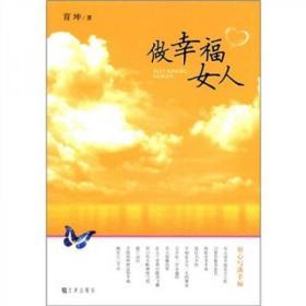 做幸福女人 育坤  著 9787805545516 文津出版社 正版图书