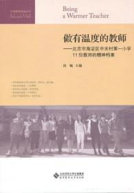 做有温度的教师 刘畅 9787303148783 北京师范大学出版社 正版图书