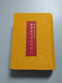 法幢文集·菩提道次第科颂讲记:道次第卷之三(第一辑)