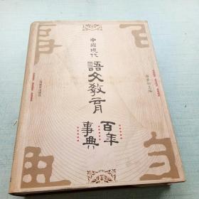 中国现代语文教育百年事典 [AE----9]