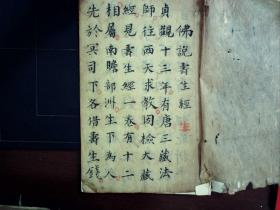 S1091,民国精手抄本宗教古籍:佛门寿生经,线装一册全,字体精美,朱笔圈点