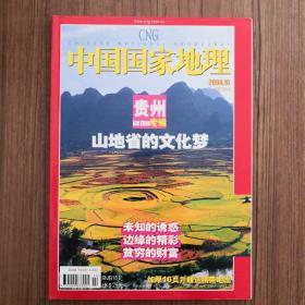 中国国家地理 贵州特辑