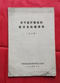 关于医疗事故的区分及处理原则 试行稿 75年版 包邮挂刷