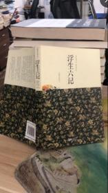 浮生六记 插图全译本  沈复 著;欧阳居士 译 中国画报出版社 9787802209145