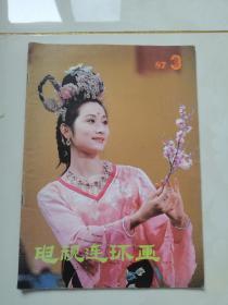 电视连环画-1987年第3期刊有大圣歌,电视连续剧《红楼梦》三