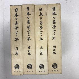 日本の英学100年(四册)