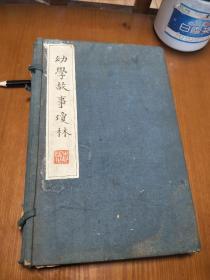 光绪年醉经堂版:幼学故事琼林(1-4卷2册全)