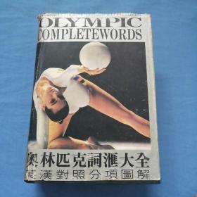 奥林匹克词汇大全(英汉对照 分项图解)