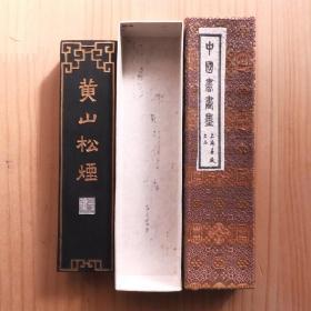 黄山松烟80中期上海墨厂出品老4两133克松烟老墨锭02N1039