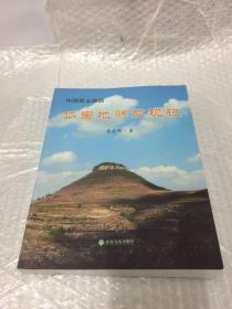 中国第五地貌 : 岱崮地貌发现记 【签名本】