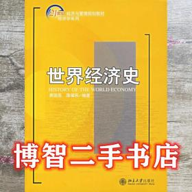 世界经济史 萧国亮 隋福民 北京大学出 9787301112724