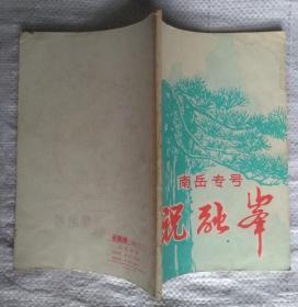 祝融峰(南岳专号)