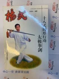 杨式十八式圆形行功太极拳剑