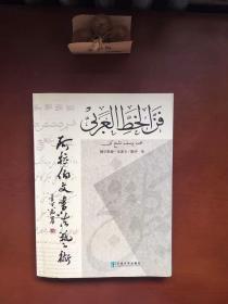 阿拉伯文书法艺术