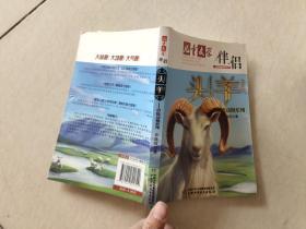 儿童文学伴侣:头羊--草原动物系列