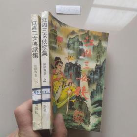 江湖三女侠续集 (上下)