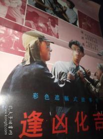 广西电影制片厂电影宣传剧照海报:逢凶化吉( 4开2面)