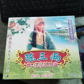 张新芳演唱,曲剧《陈三两》2VCD