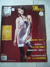 新潮生活周刊 2009年第七期 封面明星:蔡依林