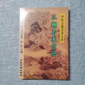 三朝名医方论——中医古籍名著文库