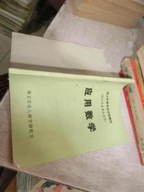 成人中等专业学校教材 应用数学财经类专业通用   南京   库2