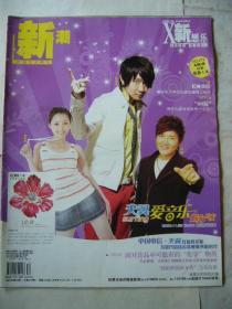 新潮生活周刊 2008年第43期