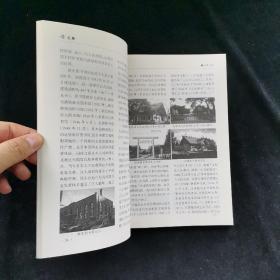 读史 吉林文史资料选辑35辑
