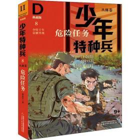 《少年特种兵:典藏版.丛林卷危险任务8》