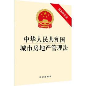 中华人民共和国城市房地产管理法(最新修正版)