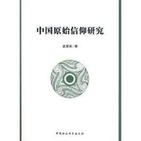 中国原始信仰研究 孟慧英  著 9787500485919 中国社会科学出版社 正版图书