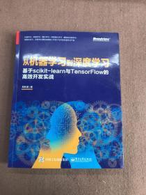 从机器学习到深度学习:基于scikit-learn与TensorFlow的高效开发实战【有划线】