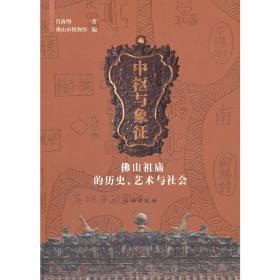 中枢与象征-佛山祖庙的历史、艺术与社会 肖海明 著 9787501028757 文物出版社 正版图书