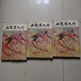 血龙震九州全三集
