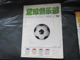 足球俱乐部(创刊号)
