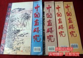 中国画研究 2002年第1 2 5 6期 双月刊 4本合售