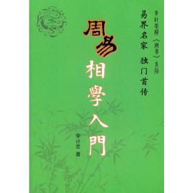 周易 相学入门 李计忠 著 9787802147089 团结出版社 正版图书