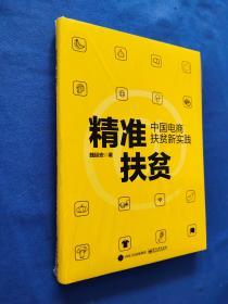 精准扶贫:中国电商扶贫新实践  塑封未开