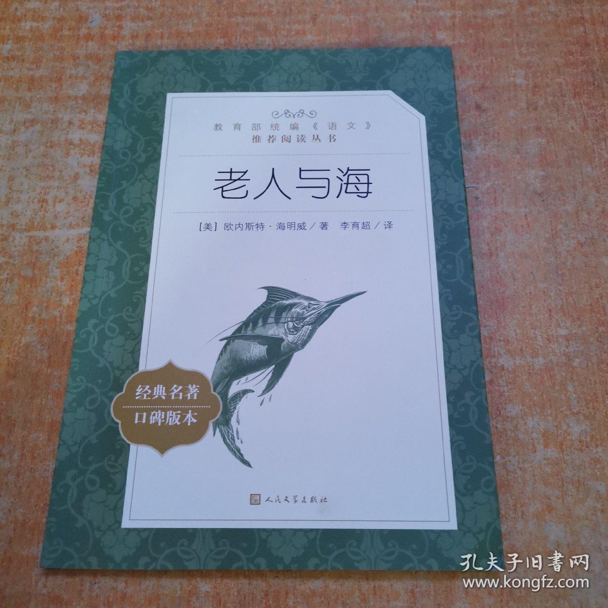 """老人与海(""""教育部统编《语文》推荐阅读丛书"""")"""