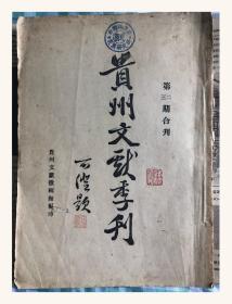 民国二十七年(1938)五月三十日至十月一日贵州文献征辑馆编印《贵州文献季刊》第二三期合刊本平装一册