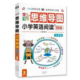 全彩思维导图 小学英语阅读100篇 五年级