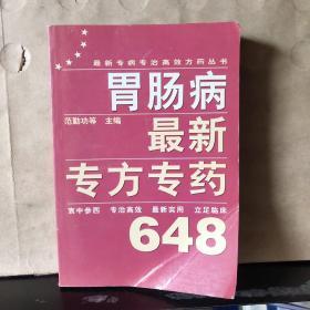 胃肠病最新专方专药648