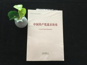 中国共和党北京历史(全新未拆封)